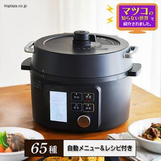 アイリスオーヤマ - アイリスオーヤマ 電気圧力鍋 2.2L ブラック KPC-MA2-B