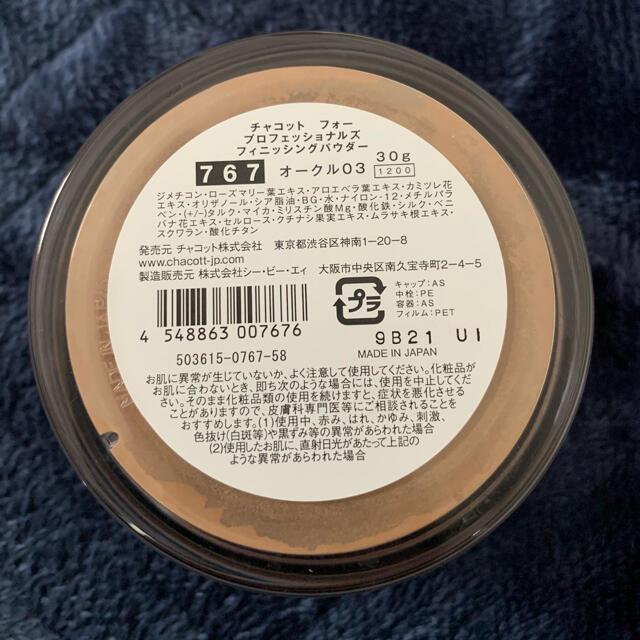 CHACOTT(チャコット)のフィニッシング パウダー / 767 オークル03 / 30g コスメ/美容のベースメイク/化粧品(ファンデーション)の商品写真