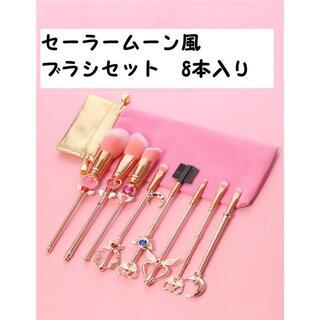 セーラームーン風 人気 化粧ブラシセット全8本 送料無料