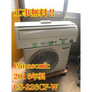 Panasonic - 【工事無料】Panasonic 2.2kwエアコン CS-226CF 2016年