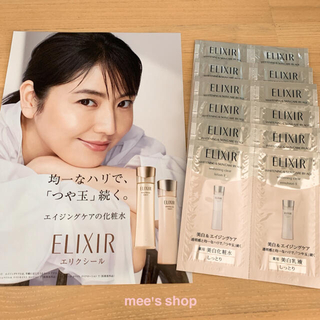 ELIXIR - エリクシール 美白 エイジングケア 薬用 化粧水 乳液 ホワイト クリア