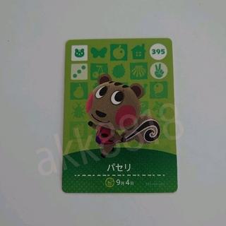 任天堂 - 【395 パセリ】どうぶつの森 amiiboカード あつ森 Switch