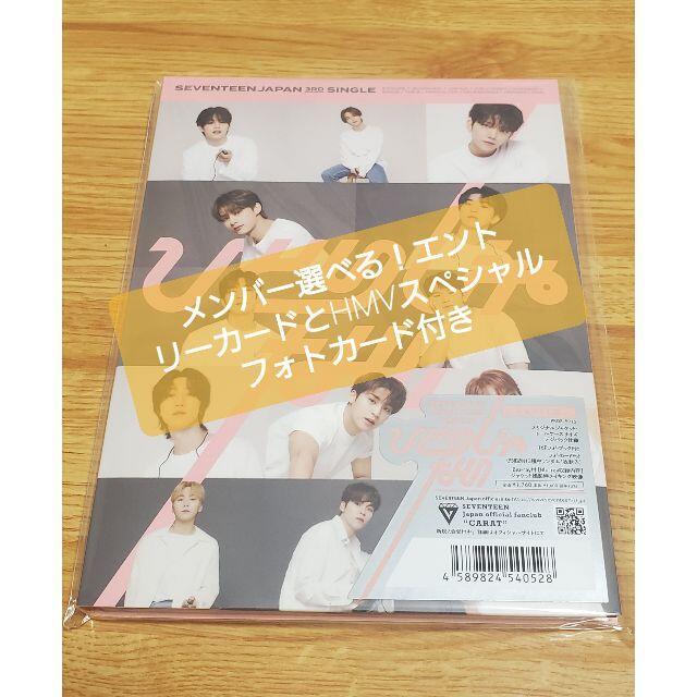 SEVENTEEN(セブンティーン)のSEVENTEENセブチ ひとりじゃない Carat盤 エンタメ/ホビーのCD(K-POP/アジア)の商品写真