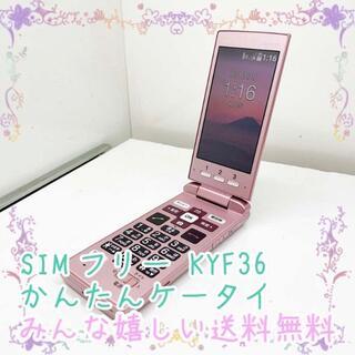 キョウセラ(京セラ)のSIMフリー かんたんケータイ KYF36 ピンク(携帯電話本体)