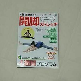 腰痛改善!  開脚ストレッチ