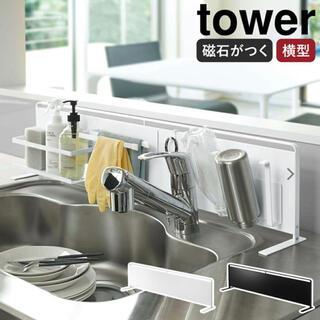 山崎実業 tower マグネット 収納 スチールパネル 自立式 磁石