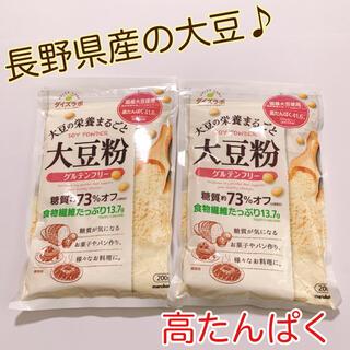 食物繊維たっぷり 大豆粉 2袋(豆腐/豆製品)