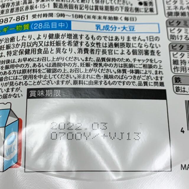 レベルアップ ココア 食品/飲料/酒の健康食品(その他)の商品写真