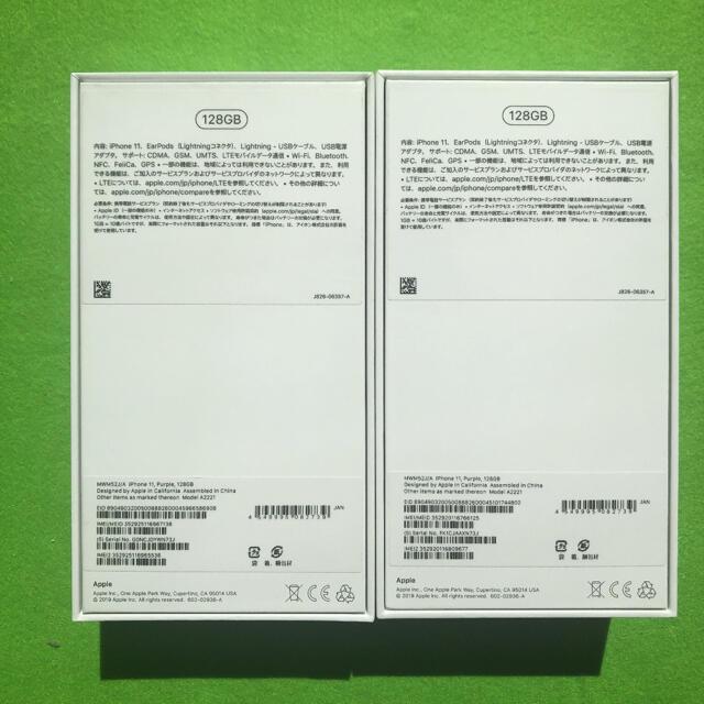 iPhone11  空き箱 パープル 128GB SIMピン 2箱セット スマホ/家電/カメラのスマホアクセサリー(その他)の商品写真