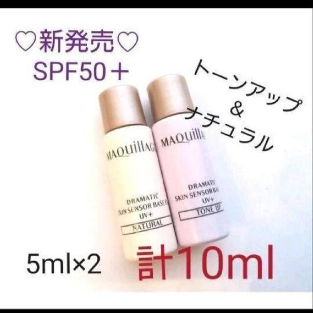 MAQuillAGE(マキアージュ)の5ml×2マキアージュ 下地  ドラマティックスキンセンサーベース EX UV+ コスメ/美容のキット/セット(サンプル/トライアルキット)の商品写真