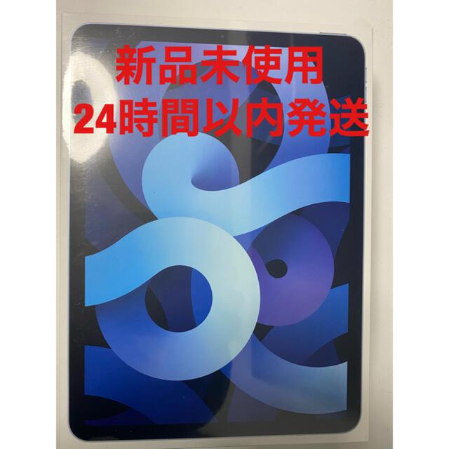 iPad(アイパッド)のiPad Air4 64GB スカイブルー スマホ/家電/カメラのPC/タブレット(タブレット)の商品写真