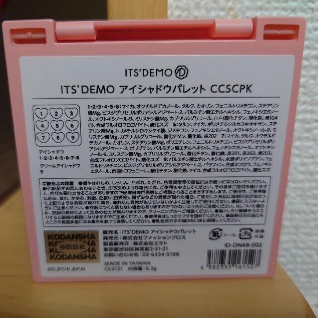 ITS'DEMO(イッツデモ)のカードキャプターさくら アイシャドウパレット CCSCPK  IT'S DEMO コスメ/美容のベースメイク/化粧品(アイシャドウ)の商品写真