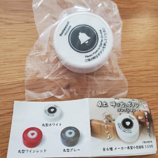 卓上 呼び出しボタン コレクション ガチャガチャ エンタメ/ホビーのフィギュア(その他)の商品写真