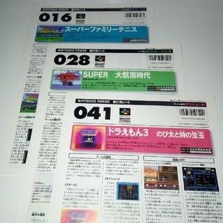スーパーファミコン(スーパーファミコン)のNINTENDO POWER 遊び方シート 3種類 SFC スーパーファミコン(その他)