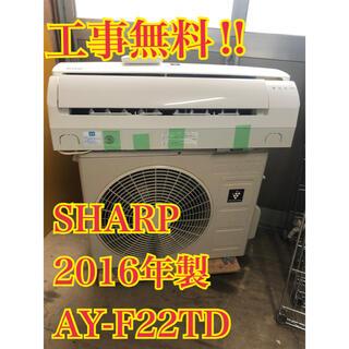 シャープ(SHARP)の【工事無料】SHARP 2.2kwエアコン AY-F22TD 2016年製(エアコン)