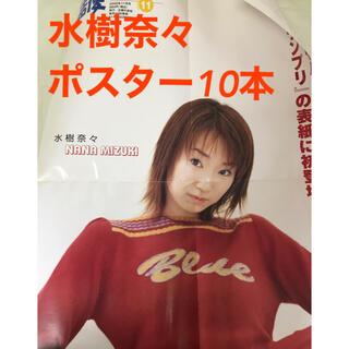水樹奈々 ポスター 10本(ポスター)