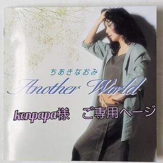 ちあきなおみ(アナザー・ワールド)のアルバム 2枚セット CD(演歌)