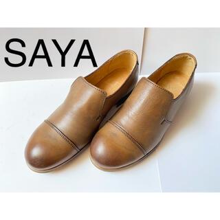 サヤ(SAYA)の【未使用】 SAYA 革靴 ブラウン 22.5(ローファー/革靴)