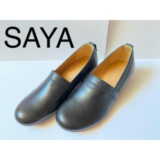 サヤ(SAYA)の【未使用】SAYA 革靴 ブラック 23.0(ローファー/革靴)