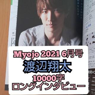 渡辺翔太 10000字ロングインタビュー Myojo 2021 6月号(アート/エンタメ/ホビー)