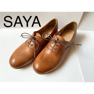 サヤ(SAYA)の【未使用】 SAYA 革靴 ブラウン 23.0(ローファー/革靴)