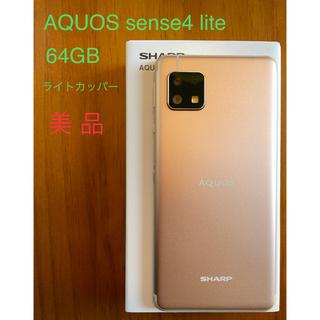 SHARP - AQUOS sense4 lite ライトカッパー 64GB SIMフリー