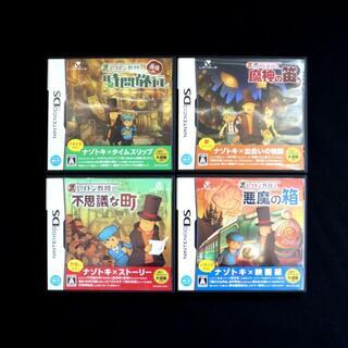 ニンテンドーDS(ニンテンドーDS)のレイトン教授シリーズ 4本セット 3DS DS(携帯用ゲームソフト)
