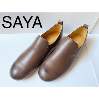サヤ(SAYA)の【未使用】SAYA 革靴 ブラウン 22.0(ローファー/革靴)