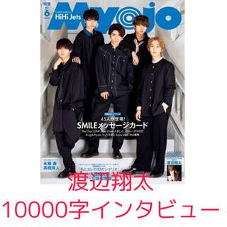 ジャニーズ(Johnny's)のMyojo6月号 渡辺翔太 10000字インタビュー(アート/エンタメ/ホビー)