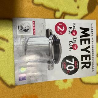 マイヤー(MEYER)のマイヤー シール 20枚(一冊分)(鍋/フライパン)