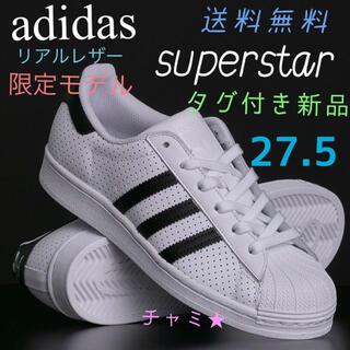アディダス(adidas)の新品タグ付き レア adidas (アディダス)SUPERSTARスーパースター(スニーカー)