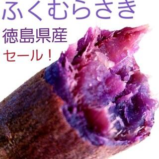 甘い紫芋 ふくむらさき(野菜)