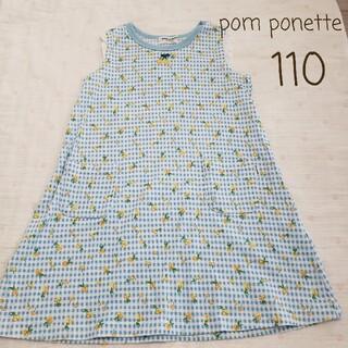 ポンポネット(pom ponette)の美品【110】ポンポネット ブルー×イエロー さくらんぼ ノースリーブ ワンピ(ワンピース)