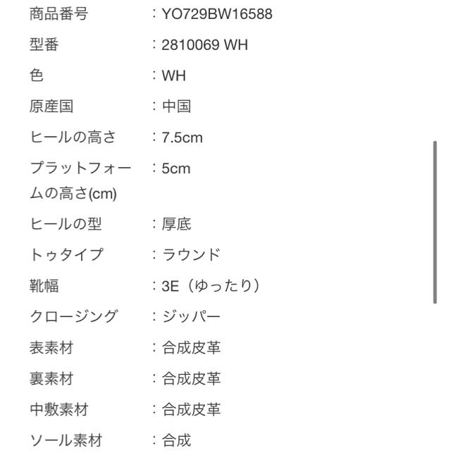 YOSUKE(ヨースケ)のヨースケ YOSUKE(直営SHOP限定)(アメーバーソール) 厚底スニーカー レディースの靴/シューズ(ブーツ)の商品写真