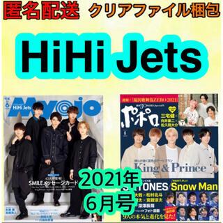 ジャニーズジュニア(ジャニーズJr.)のHiHi Jets ハイハイ  Myojo ポポロ 2021年6月号 切り抜き(アート/エンタメ/ホビー)