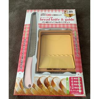 貝印 - ホームベーカリー パン切りナイフ&ガイドセット