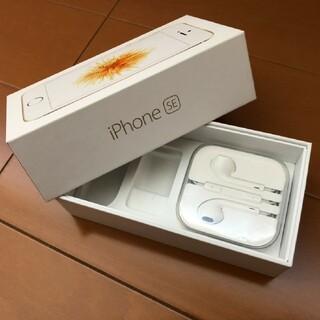 Apple - apple 純正 iphone se 付属品 イヤホン マイク 新品 未使用