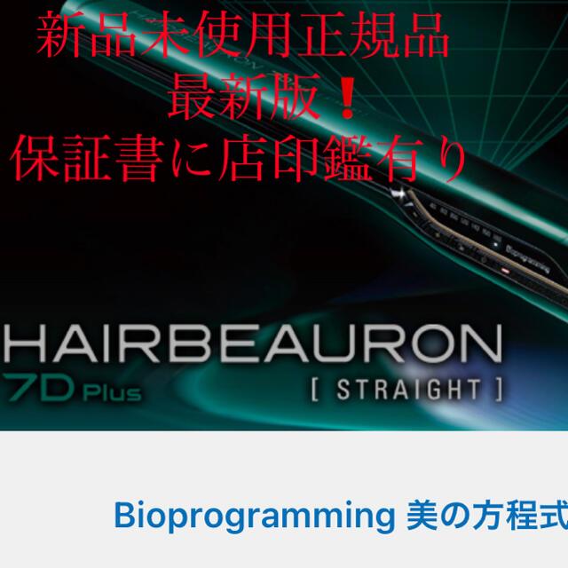 ヘアービューロン7Dplus ストレートアイロン レプロナイザー7Dplus スマホ/家電/カメラの美容/健康(ヘアアイロン)の商品写真