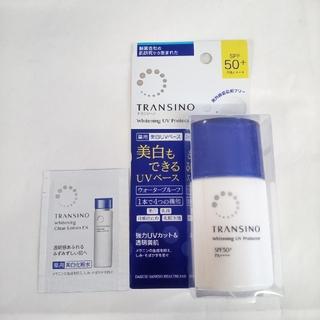トランシーノ(TRANSINO)のトランシーノ 乳液、下地、日焼け止め、美白、 オマケ付き(乳液/ミルク)