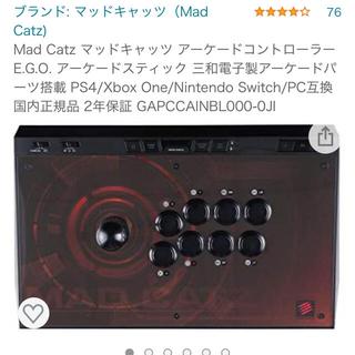 プレイステーション4(PlayStation4)のアーケードコントローラー mad catz  マッドキャッツ アケコン(PC周辺機器)