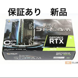 新品 Palit RTX3070 JETSTREEM OC 8GB ビデオカード