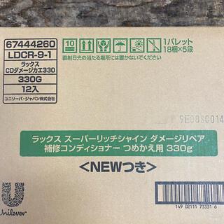LUX - ラックススーパーリッチダメージ補修コンディショナー詰め替え用330g