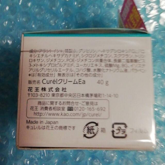 Curel(キュレル)のキュレル フェイスクリーム コスメ/美容のスキンケア/基礎化粧品(フェイスクリーム)の商品写真