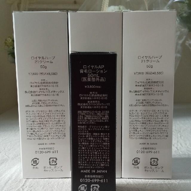 ロイヤル化粧品 コスメ/美容のスキンケア/基礎化粧品(フェイスクリーム)の商品写真