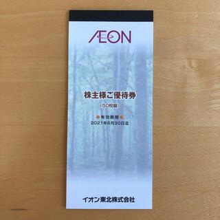 AEON - AEON 株主様ご優待券 5000円分