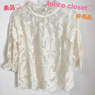 tocco - 【美品】4/23まで値下げ♡トッコクローゼット♡ブラウス♡レース♡リボン