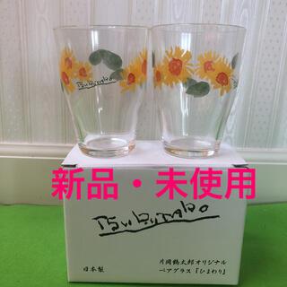 ★新品・未使用★ 片岡鶴太郎 オリジナルペアグラス ひまわり