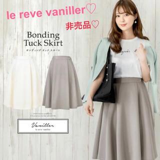 le reve vaniller - 4/23まで値下げ♡ルレーヴヴァニレ♡スカート♡タックスカート♡フレアスカート