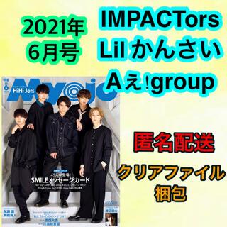 ジャニーズジュニア(ジャニーズJr.)のIMPACTors Lil かんさい Aぇ!  Myojo 2021年6月号(アート/エンタメ/ホビー)