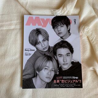 ジャニーズ(Johnny's)のSexyZone表紙 Myojo (ミョウジョウ) 2020年 01月号(その他)